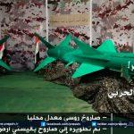 Saudijci u blizini Mekke uništili balističku raketu lansiranu iz Jemena